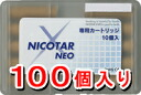• Entry required! Now just 6,000 yen for shopping P10 times! 11 / 24 • Vitamins with up to 23:59 electronic cigarette NICOTAR X NEO NEO-only cartridge ニコタル x 100 pieces