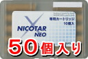Vitamin e-cigarette NICOTAR X NEO NEO-cartridge ニコタル x 50 please enter * wrapping (+ 100 yen) fs3gm's