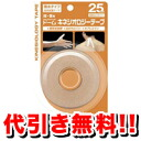 • Rakuten Eagles victory congratulations! ▼ ▼ points up to 82 times champions sale! • DOME dome Kinesiology tapes water-repellent water type 25mmX5m (2 pieces) fs3gm