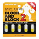 2 5 pillbox diet block & block capsules