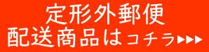 メール便(送料80円)でのご注文はココをクリック!