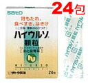 SATO made medicine hillsso granule 24 wrapped fs3gm