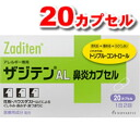 • P5 times in easy entry! Up to 14 times! 10 / 30 Until 23:59 ▼ ザジテン AL rhinitis capsule allergy-20 capsules