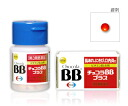 Chocola BB plus 250 tablets fs3gm
