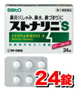 • P5 times in easy entry! Up to 14 times! 10 / 30 Until 23:59 ▼ SATO-drug rhini S 24 tablets into rhini