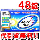 • P5 times in easy entry! Up to 14 times! 10 / 30 Up to 23:59 ▼ Eisai scanner AL 48 tablets on