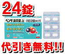 • Rakuten Eagles victory congratulations! ▼ ▼ points up to 82 times champions sale! ▼ Benz rhinitis medications α 1, 2 times fs3gm