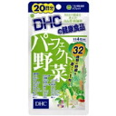 For DHC perfect vegetables 20th [with the ♪ discount that ナチュリズム can try now!] (supplement / supplement / barley young leave / marrow cabbage / green vegetable) upup7