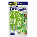 For DHC perfect vegetables 60 days [with the ♪ discount that ナチュリズム can try now!] (supplement / supplement / barley young leave / marrow cabbage / green vegetable) upup7