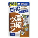 DHC concentrated turmeric 20 days: turmeric / supplements / supplement upup7.