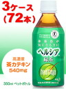 • P5 times in easy entry! Up to 14 times! 10 / 30 Up 23:59 down: Flower King healthya green tea 350ml×72 this flower Kings and healthya and healthya green tea /