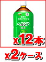 Flower Kings healthya green tea 1 Lx 12 bottles x 2 case = 24 flower Kings and healthya and healthya green tea