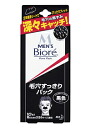 Kao mens biore pore clear Pack (black type) 10 photos on upup7