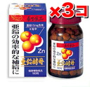 Zenyaku Kogyo curing foods zinc yeast upup7
