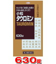 • P5 times in easy entry! Up to 14 times! • Small 23:59 until 10 / 30 タウロミン 700 tablets