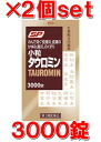 • P5 times in easy entry! Up to 14 times! • Small 23:59 until 10 / 30 タウロミン 3000 tablets Dermatitis, itching, and rhinitis on... )