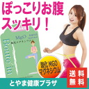 Rakuten Japan and rooting thank you sale ★ daily Sul boobs and super clean! It cannot be parted! Hurt grain ★ morning MgO magnesium oxide clean feeling ~ ★ new-diet, chubby lump effective fast-acting in hungry! Multi vitamin