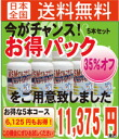 Deals 5-piece set ♪ required フシブシ Glucosamine, Chondroitin, collagen, including plenty of! Glucosamine MSM pieces