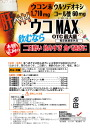 If you drink ウルコンファイ! Ursodeoxycholic acid OTC maximum amount! 60 mg, further compounding 1710 mg turmeric at the end!