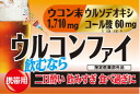 A convenient portable 1 capsule, 5 piece set! If you drink ウルコンファイ! Ursodeoxycholic acid OTC maximum amount! 60 mg, further compounding 1710 mg turmeric at the end! Turmeric and drink too much, and Curcumin / portable / liver / hangover / small / portable