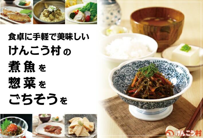 職人の味をご家庭へ!けんこう村の美味しいお惣菜