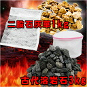 Two ways ancient lava stone & calcareous sinter hot spring sets