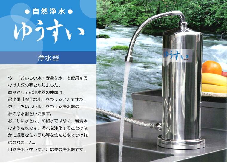 自然浄水ゆうすい