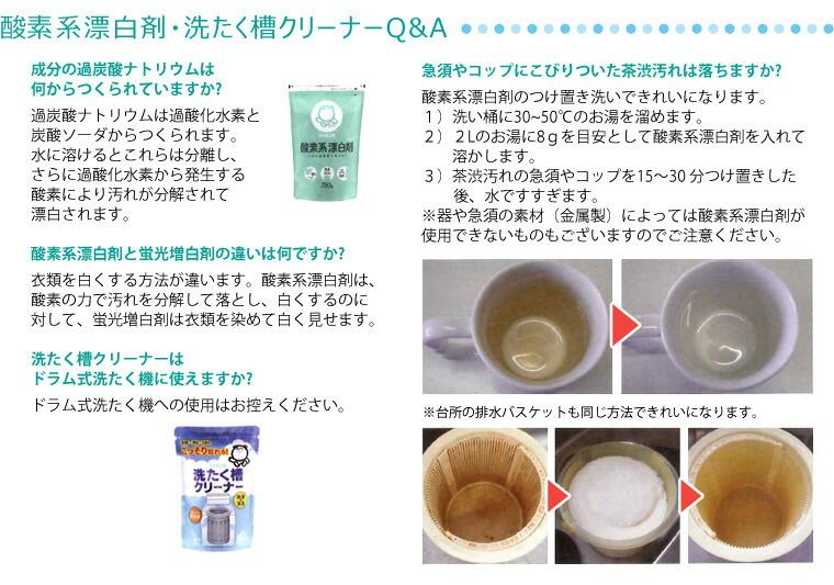 漂白剤Q&A
