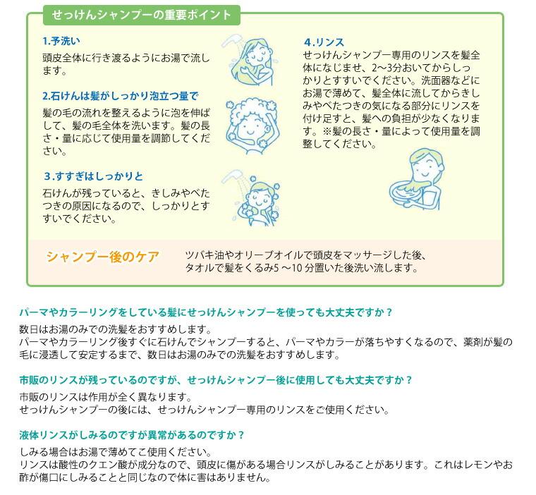 シャンプーQ&Aつづき