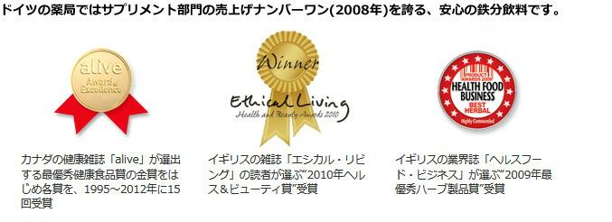 ドイツの薬局でサプリメント部門の売上げナンバーワン(2008年)を誇る、安心の鉄分飲料です。