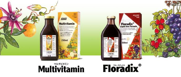 マルチビタミンとフローラディクス