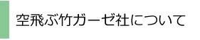 空飛ぶ竹ガーゼ社について