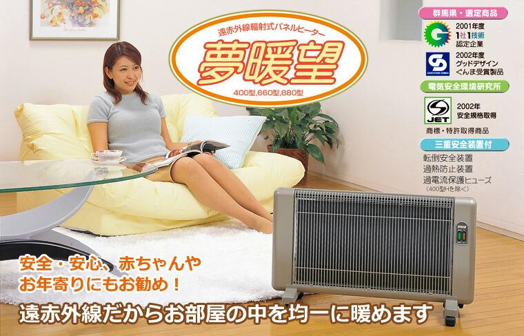 遠赤外線だからお部屋の中を均一に暖めます