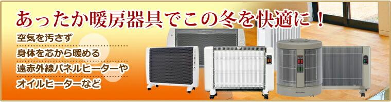 おすすめのあったか暖房器具