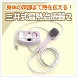 三井式温熱治療器2