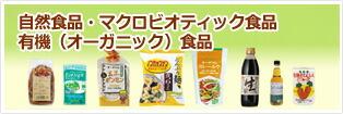 自然食品・マクロビオティック食品