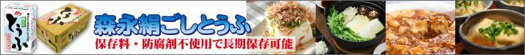 森永 絹ごし豆腐 6個
