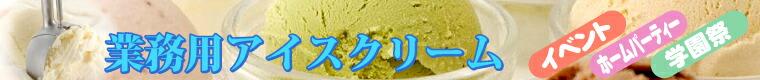 森永 業務用バルクアイス