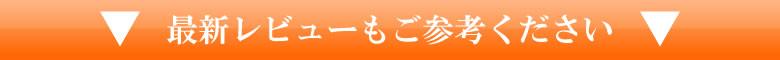 cuyfwc980_bnr_review.jpg