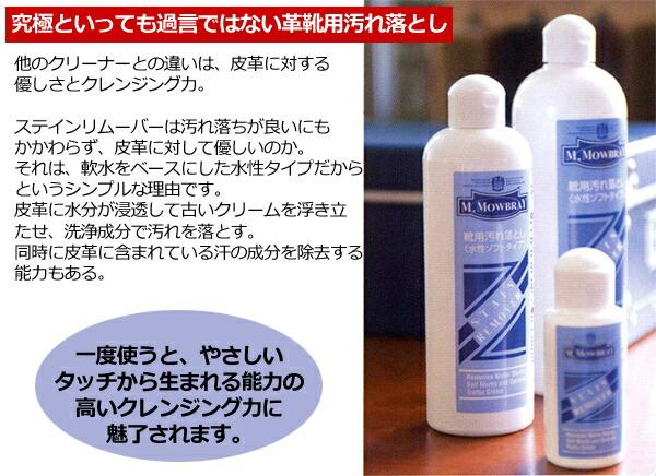 【ステインリムーバー60 ボトル・60ml】