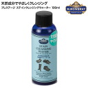 Leather rainy countermeasures and cleaner M.MOWBRAY shoes was comprised of only M... m.Mowbray shoe-prestige steinkrangengwater 100 ml natural ingredients (olive oil, jojoba oil, etc.)