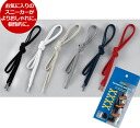 Club VINACTiVE clubvintergeschurace sneakers 平himo (shoelaces / shoe string laces) length 120 cm thickness of 7 mm made in Japan * nonstandard-size mail shipping rainy measures
