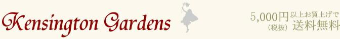 バラと天使ケンジントンガーデンズ:ローズアレンジ・フェアリー&エンジェル・インテリア雑貨・その他いろいろ