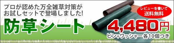 防草シート・砂利下シート