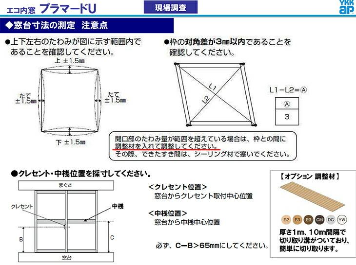 窓台寸法の測定 注意点2