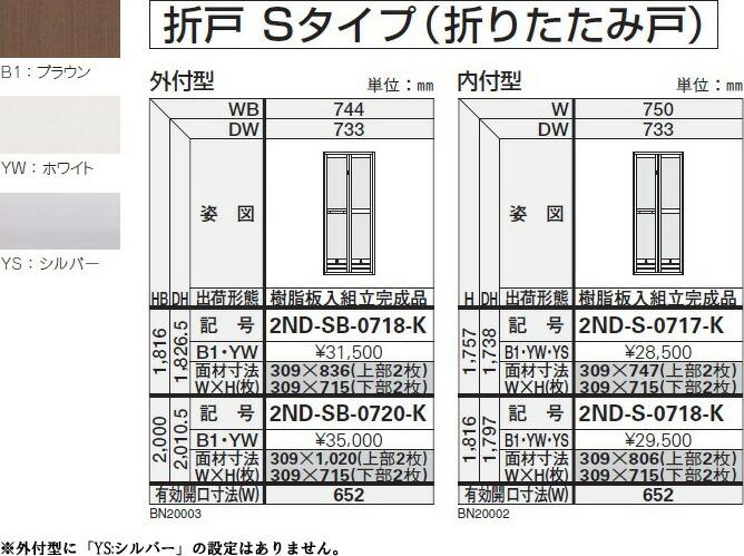 折戸 Sタイプ(折りたたみ戸)