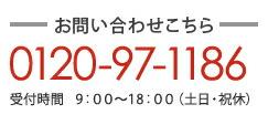 お問合せはこちら 0120-97-1186 受付時間 9:00〜18:00(土日・祝休)