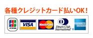 各種クレジットカード払いOK