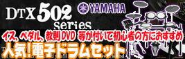 ヤマハ電子ドラム DTX502シリーズ