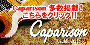 エレキギター Caparison キャパリソン